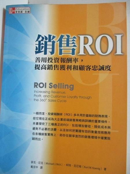 【書寶二手書T1/行銷_HT2】銷售ROI:善用投資報酬率,提高銷售獲利和顧客忠誠度