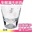 【限定櫻花 矮杯】日本 田島窯 江戶硝子 富士山杯 威士忌玻璃杯 品酒【小福部屋】