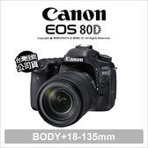 Canon 佳能 EOS 80D 18-135mm IS USM kit 單鏡組 公司貨 ★24期免運★ 薪創數位