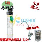 QL3-S104台灣愛惠浦公司貨家用精緻除鉛淨水器《送除氯沐浴器》【免費安裝】【分期零利率】