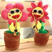 妖嬈花向日葵搞怪毛絨同款太陽花玩具會唱歌跳舞吹薩克斯禮物【免運+滿千折百】