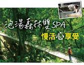 訂《今周刊》電子雜誌80期 送大阪根溫泉森林渡假村住宿券