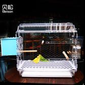 鳥籠子飼養箱孵化箱透明灰鸚鵡虎皮牡丹別墅亞克力鳥籠鸚鵡HD【新店開業,限時85折】