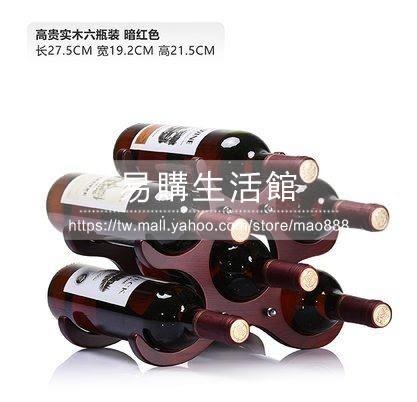 木質紅酒架 放多瓶酒酒架子(實木6瓶裝)YG-36860