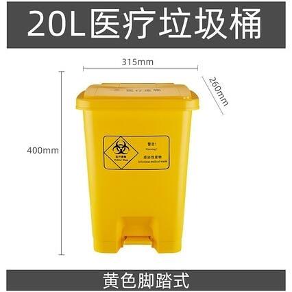 垃圾桶 醫療廢物大號腳踩式垃圾桶黃色腳踏帶蓋醫用診所用分類箱20升30L【快速出貨八折優惠】