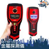 《儀特汽修》3 合1 強化金屬探測器牆體探測可測PVC 水管電線探測探測深度120mm 探測儀精準分辨