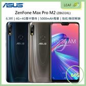 【送玻保】華碩 ASUS ZenFone Max Pro M2 ZB631KL 6.3吋 4G/64G 指紋 臉部解鎖 雙卡 智慧型手機