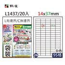 【奇奇文具】鶴屋 #26 L1437 白色 95格 A4三用標籤