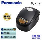 【佳麗寶】- 留言享加碼折扣(Panasonic) 國際牌IH微電腦電子鍋 (SR-FC188)