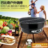 戶外折疊便攜迷你燒烤架木炭不銹鋼網燒烤架圓型烤爐小型燒烤爐igo    易家樂