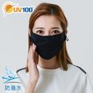 UV100 防曬 抗UV-防潑水寬版口罩-中性