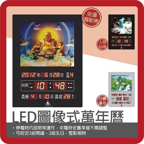 【西瓜籽】鋒寶 公司 電腦萬年曆 電子日曆 鬧鐘 電子鐘 FB-4052型 LED圖像型