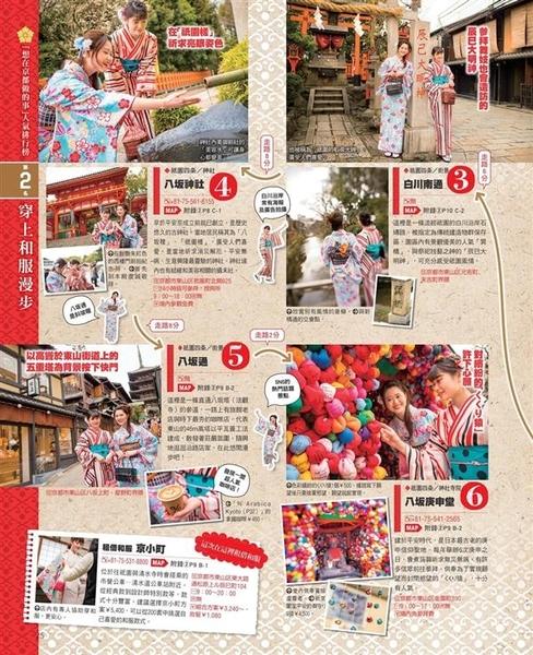 (二手書)京都:新旅遊情報・主題自由玩