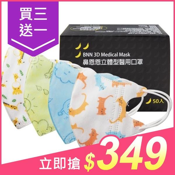 【買3送1贈品】BNN鼻恩恩 幼兒立體醫用口罩(50入)細繩款(醫療口罩) 款式可選 【小三美日】