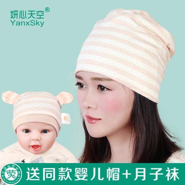 有機彩棉坐月子帽子夏季薄款孕婦產后用品純棉防風頭巾春秋套頭帽