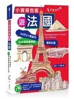 二手書博民逛書店《小資背包客遊法國:33天21城市248個推薦景點徹底玩透》 R2Y ISBN:9862100990