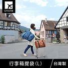 珠友 SN-20020  行李箱插桿式兩用提袋/肩背包/旅行袋 (L)-Unicite