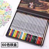 繪畫筆 水溶性彩色鉛筆72色48專業可擦水性彩鉛筆TA1073『寶貝兒童裝』
