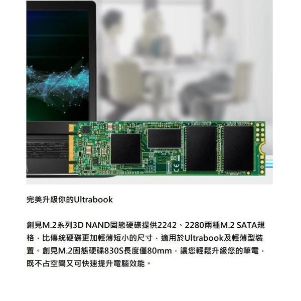 新風尚潮流 【TS128GMTS830S】 創見 固態硬碟 128GB SATA 3 M.2 2280 SSD 830S