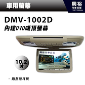 【DynaQuest】超大10.2吋內建DVD吸頂車用液晶螢幕DMV-1002D*附無線耳機.支援USB
