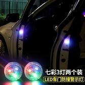 汽車LED改裝免接線車門感應警示安全防撞防追尾開門迎賓燈爆閃燈 快速出貨