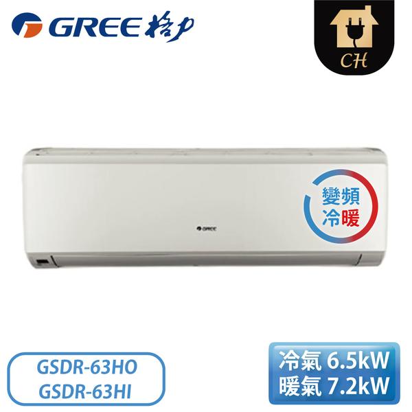 [GREE 格力 ]8-10坪 R410一對一變頻冷暖晶鑽系列 GSDR-63HO/GSDR-63HI