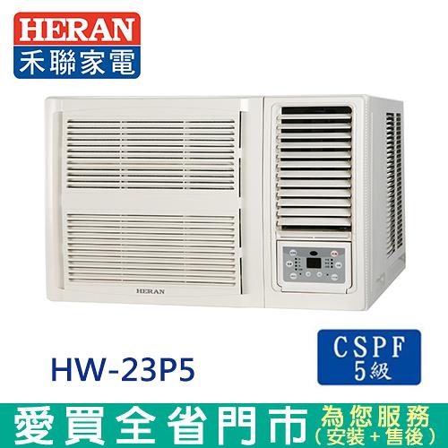 HERAN禾聯3-4坪HW-23P5右吹窗型冷氣空調 含配送到府+標準安裝【愛買】
