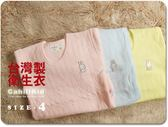 小乙福三層棉長袖衛生衣- 4號