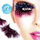 【舞台效果.活動表演】美麗學分舞台造型羽毛睫毛(一對入)-12款 [51769]