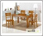 {{ 海中天休閒傢俱廣場 }} F-35 摩登時尚 餐廳系列 755-1A 娜莉絲柚木餐桌椅組(一桌四椅)