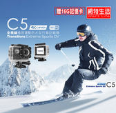 【網特生活】全視線 C5 4K/1080P超高解析度 WiFi 極限 機車防水型行車記錄器(送16G TF卡)