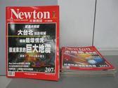 【書寶二手書T7/雜誌期刊_REN】牛頓_204~209期間_共6本合售_毀滅東京的巨大地震等