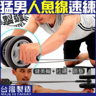台製AB迴力雙滾輪!健美輪+拉繩(送跪墊)彈力繩彈力帶拉力繩拉力帶拉力器健腹機器材緊腹輪啞鈴