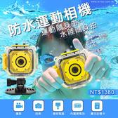 防水運動相機 攝影 拍照 擴充記憶卡 水陸兩用防水運動相機【AB0049】2米防水 DIY影片