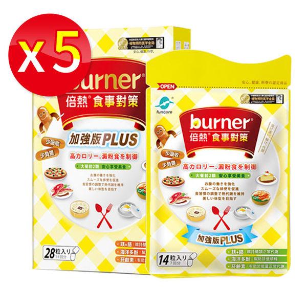【5盒入】船井 burner倍熱 食事對策膠囊 加強版PLUS 28粒/盒