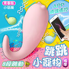 APP遙控跳蛋 怪獸趴 跳跳小寵物 APP手機智能震動器 青春版 惡魔先生 粉紅色