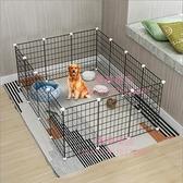 10片 寵物圍欄狗狗隔離狗籠自由組合中小型犬泰迪室內護柵欄狗籠子【匯美優品】