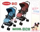 麗嬰兒童玩具館~美國欣康SYNCON-IMODEL 愛魔豆 膠囊登機車/嬰兒手推車(藍/紅)