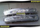 莫名其妙倉庫【獨家】原廠配件 Ford New Mondeo 2011 Ecoboost 2.0T 日行燈 長安福特亞太件 TDCi 可改