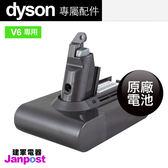 [建軍電器] 全新Dyson 原廠電池 DC59 DC62 DC74 V6 SV09 SV07 Fluffy Absolute