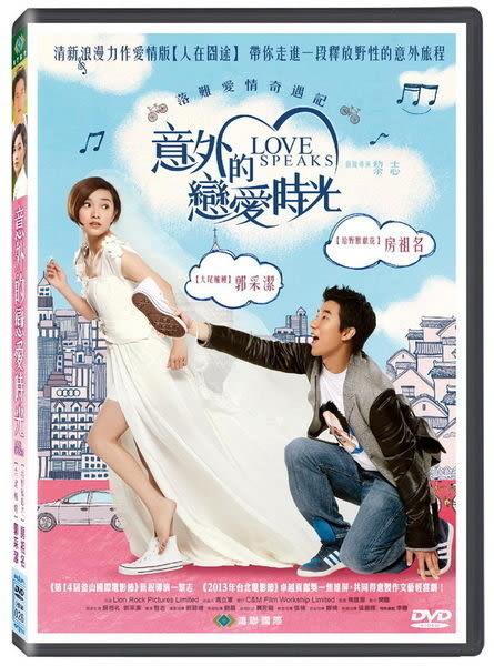 意外的戀愛時光 DVD 國片  (購潮8)
