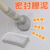 密封膠泥 冷卻膠 修補泥 防水 止漏 填縫 補牆 裝修 冷氣 空調 水管