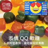 【豆嫂】美國零食 表情QQ造型軟糖