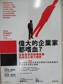 【書寶二手書T1/財經企管_B4Q】偉大的企業家都嗜血?-從掠食者到商場英雄的成功之道大揭密_