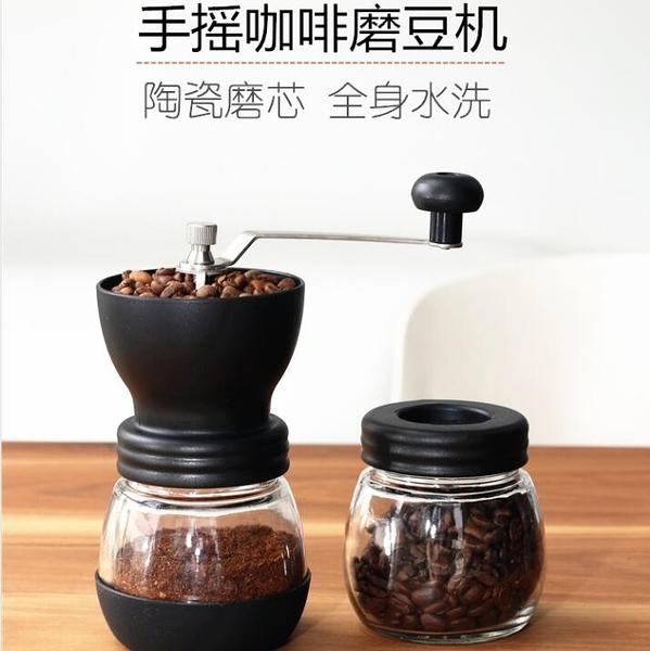 研磨機手動咖啡豆研磨機 手搖磨豆機家用小型水洗陶瓷磨芯手工粉碎器 傑克型男館