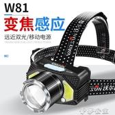 頭燈 強光充電感應變焦夜釣魚頭戴式防水超亮手電筒 伊莎gz