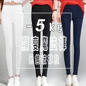 ❗️熱賣百搭款❗️現貨 顯瘦 高腰小腳緊身九分褲 彈性緊身長褲 黑/白 正韓 GS002 SB SHOP