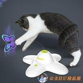 貓玩具逗貓棒電動智能貓的蝴蝶解悶自動逗貓【公主日記】