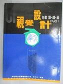 【書寶二手書T8/設計_ES8】視覺設計-包裝點線面PART I