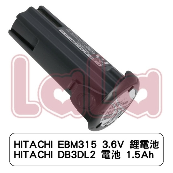 HITACHI EBM315 3.6V 鋰電池 HITACHI DB3DL2 電池 1.5Ah
